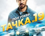 ����� �19 / Vehicle 19 (2013)