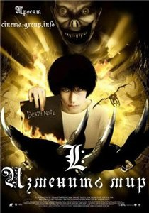 L: Изменить мир / L: Change the World; Death Note: Movie 3 (2008)