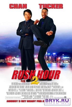 ��� ��� 2 / Rush Hour 2 (2001)