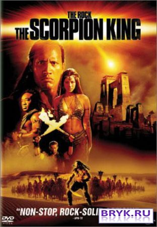 ���� ���������� 2: ����������� ������ / The Scorpion King 2: Rise of a Warrior (2008)