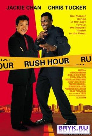 ��� ��� / Rush Hour (1998)