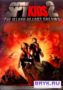 Дети шпионов 2: Остров несбывшихся надежд / Spy Kids 2: Island of Lost Dreams (2002)