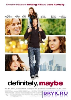 Да, нет, наверное / Definitely, Maybe (2008)