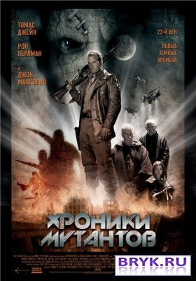 ������� �������� / The Mutant Chronicles (2008)