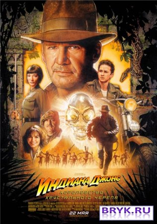 Индиана Джонс и Королевство xрустального черепа / Indiana Jones and the Kingdom of the Crystal Skull (2008)