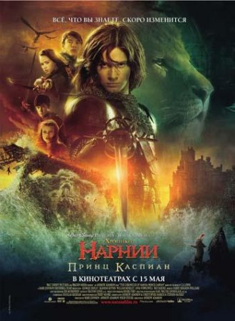 ������� ������: ����� ������� / The Chronicles of Narnia: Prince Caspian (2008)