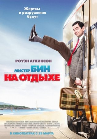 ������ ��� �� ������ / Mr. Bean's Holiday (2007)