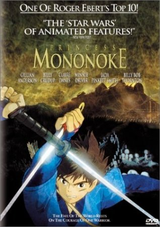 ��������� �������� / The Princess Mononoke (1997)
