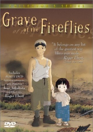 Могила светлячков /  Hotaru no haka / Grave of the Fireflies (1988)