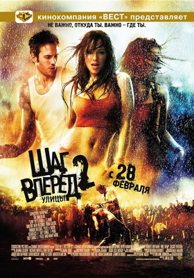 ��� ������ 2: ����� / Step Up 2 the Streets