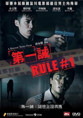 ������� �1 / Rule Number One (2008)