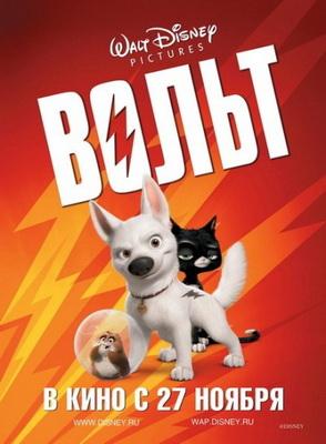 ����� / Bolt (2008)
