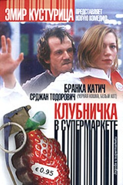 ��������� � ������������ / Jagoda u supermarketu (2003)