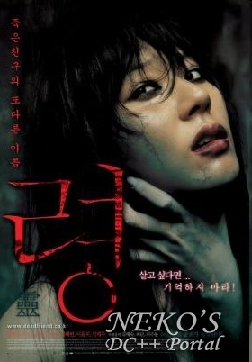 ̸����� ���� (����������) / Dead Friend (Ryeong) (2004)