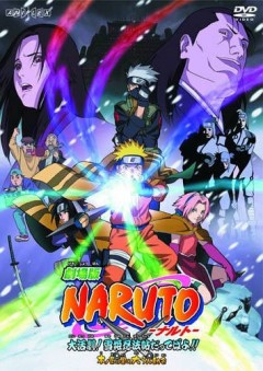 ������ (����� ������)/ Naruto the Movie: Ninja Clash in the Land of Snow (2004)