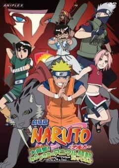 Наруто (фильм третий) / Naruto Movie 3: Large Interest Stirred Up! Cresent Moon Island's Animal Rebellion (2006)