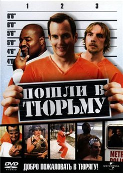 ����� � ������ / Let's Go to Prison (2006)