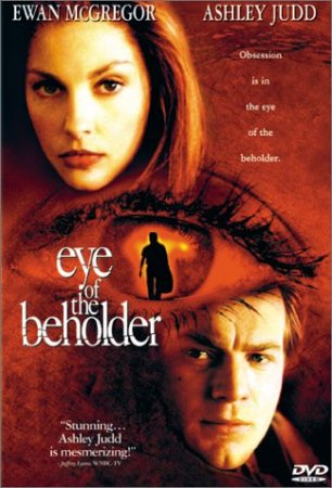 ��������� / Eye of the Beholder (1999)