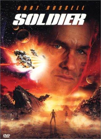 ������ / Soldier (1998)
