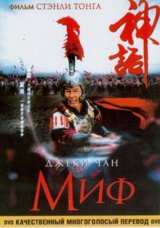 ��� / The Myth (2005)