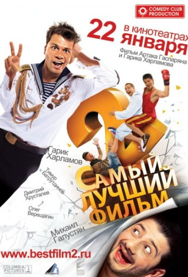 ����� ������ ����� 2 (2009)