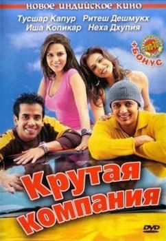 ������ �������� / Kyaa Kool Hai Hum (2005)