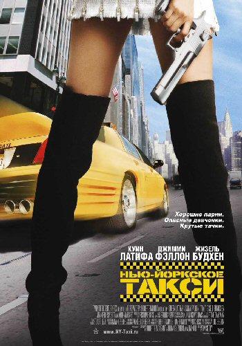 такси бесплатно смотреть: