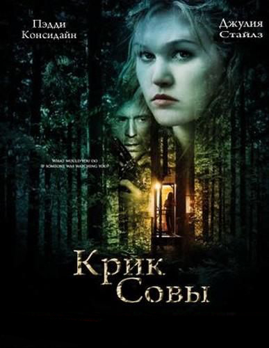 Крик Совы / Cry of the Owl (2009)