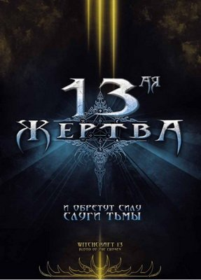 13-ая жертва / Witchcraft 13: Blood of the Chosen (2008)