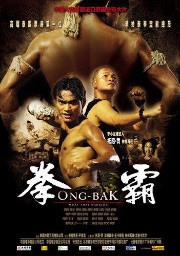 ���-���: ���� ����� / Ong-bak (2003)