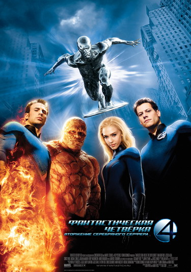 �������������� �������� 2: ��������� ����������� ������� / Fantastic Four: Rise of the Silver Surfer (2007)