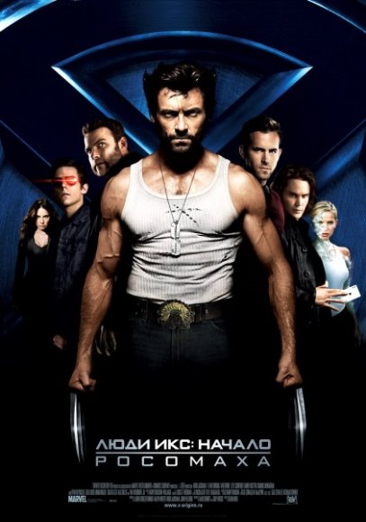 ���� ���: ������. �������� / X-Men Origins: Wolverine (2009)