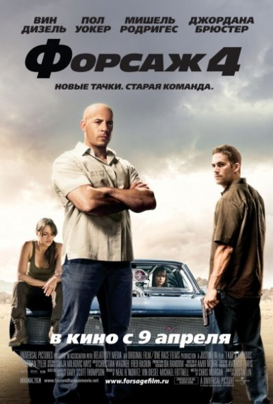 ������ 4 / Fast & Furious (2009)