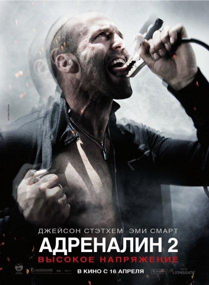 ��������� 2: ������� ���������� / Crank: High Voltage (2009) ������� �������