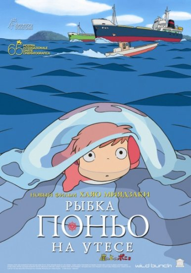 Рыбка Поньо на утесе / Ponyo on the Cliff by the Sea (2008)