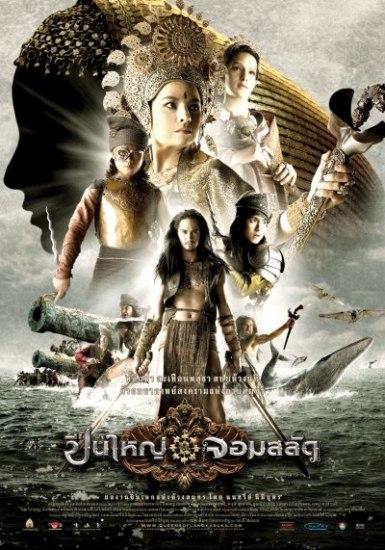 ��� �������� �����  / Puen yai jom salad (2008)