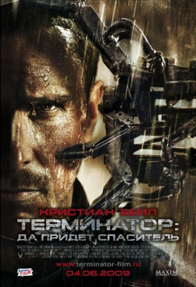 ����������: �� ����� ��������� / Terminator Salvation (2009)