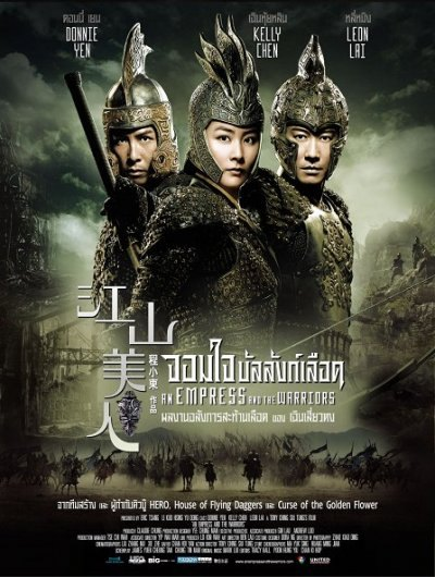 Императрица и Воины / An Empress and The Warriors (2008)