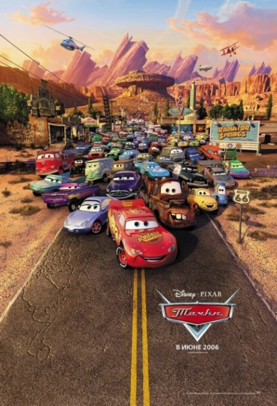 Смотреть онлайн тачки cars 2006 фильмы