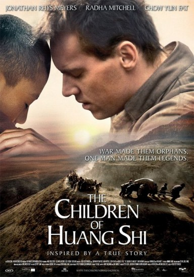 Дети Хуанг Ши / The Children of Huang Shi (2008)