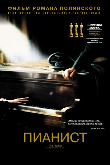 ������� / The Pianist (2002)