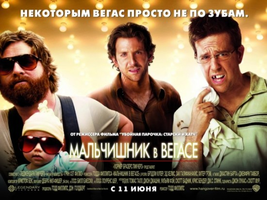 ���������� � ������ / The Hangover (2009)
