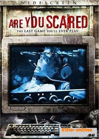 Тебе страшно? 2 / Are You Scared 2 (2009)