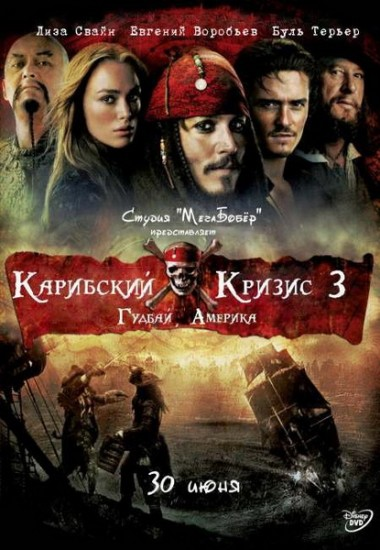 Карибский кризис 3: Гудбай Америка / Pirates of the Caribbean 3: At World's End (2009)