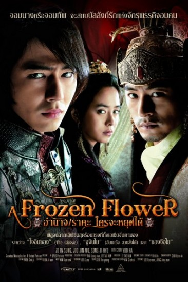 Ледяной цветок / A Frozen Flower / Ssang-Hwa-Jeom (2008)