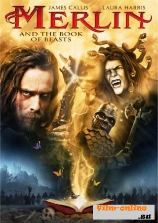 Мерлин и книга чудовищ / Merlin and the Book of Beasts (2009)