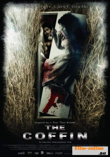 ���� / The Coffin (2008)