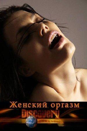 Смотреть дискавери женский оргазм