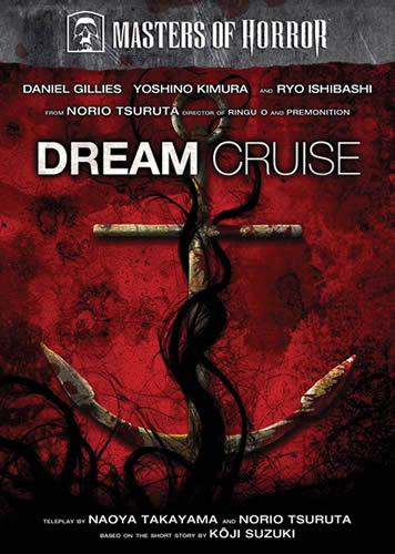 ������� ������: ����� ����� / Masters of Horror: Dream cruise (2007)