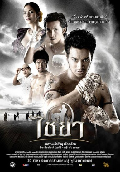 Муай Тай: Боец чести 2 / Muay Thai Chaiya (2007)